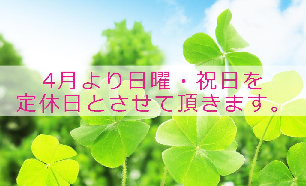4月より日曜・祝日を定休日とさせて頂きます。