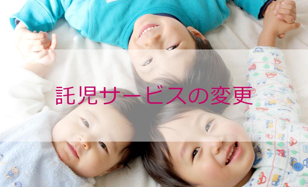 託児サービスの変更