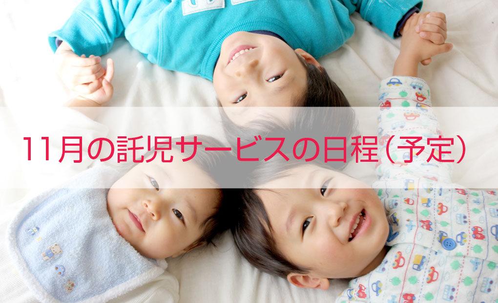 11月の託児サービスの日程(予定)