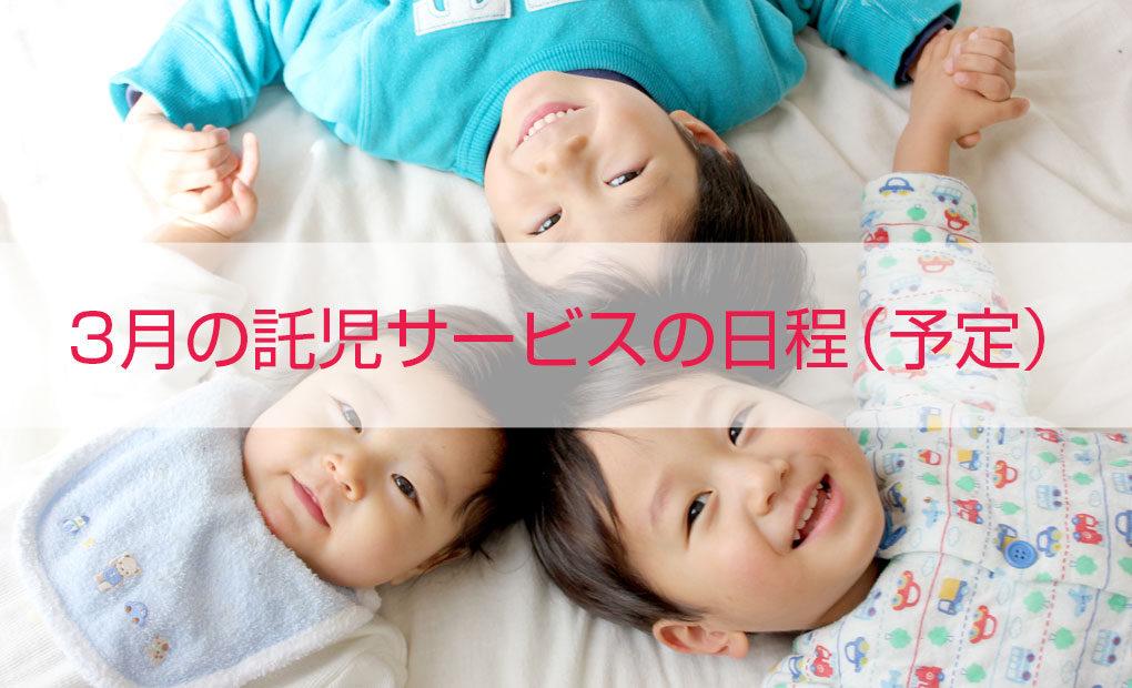 3月の託児サービスの日程(予定)