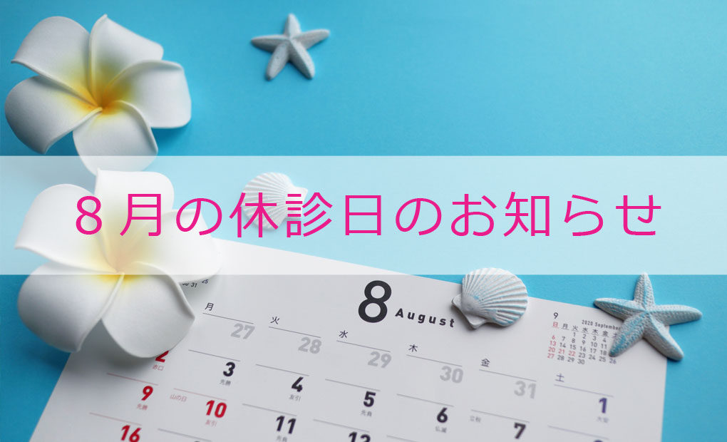 8月の休診日のお知らせ