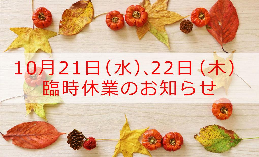 10月21日(水)、22日(木)臨時休業のお知らせ